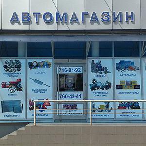 Автомагазины Вятских Полян