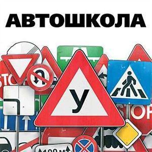 Автошколы Вятских Полян