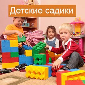 Детские сады Вятских Полян