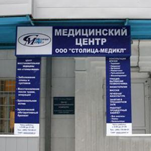 Медицинские центры Вятских Полян