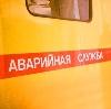 Аварийные службы в Вятских Полянах