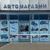 Автомагазины в Вятских Полянах