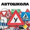 Автошколы в Вятских Полянах