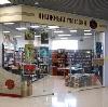 Книжные магазины в Вятских Полянах