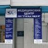 Медицинские центры в Вятских Полянах