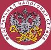 Налоговые инспекции, службы в Вятских Полянах