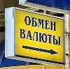 Обмен валют в Вятских Полянах