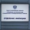 Отделения полиции в Вятских Полянах