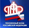 Пенсионные фонды в Вятских Полянах