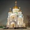 Религиозные учреждения в Вятских Полянах