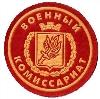 Военкоматы, комиссариаты в Вятских Полянах
