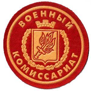 Военкоматы, комиссариаты Вятских Полян